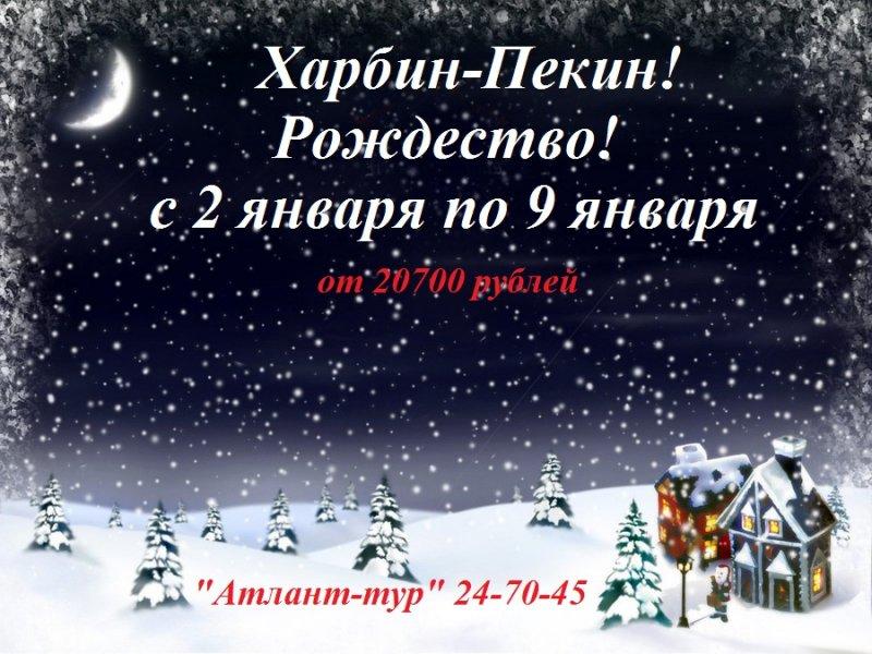 Рождественская сказка сценарий