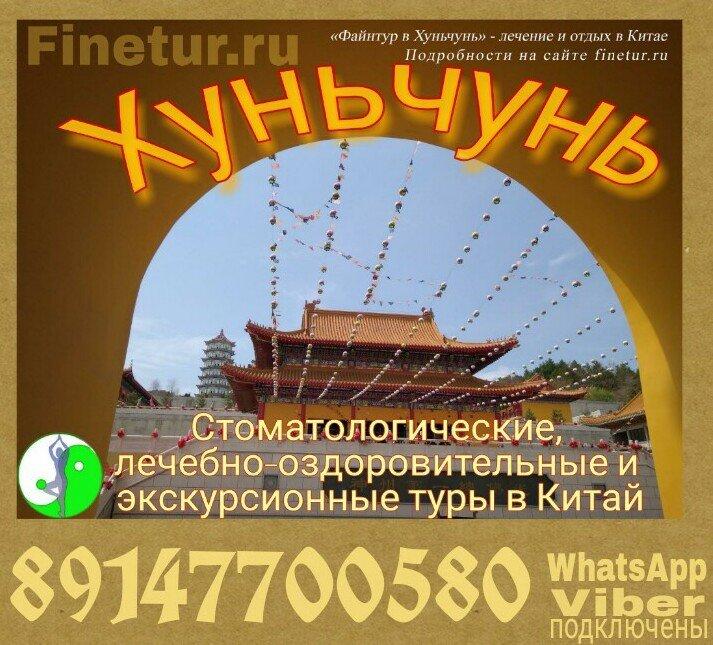 Туроператоры в город владивосток поездка в китай